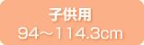 子供用94~114.3cm