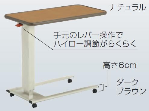 ハイローサイドテーブル KT-130HD