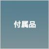 延長ブレーキPPN用<br>(1本)16cm