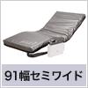床ずれ防止エアマットレス エアマスターネクサスR