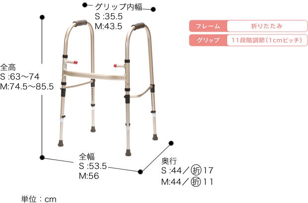 固定型歩行器 Mgウォーカー250N