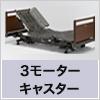 ヒューマンケアベッド・低床型 97幅シングルサイズ FBN-PJJ 97N SU