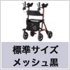 アームプラス AP-01 メッシュ黒