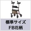 アームプラス AP-01 FB花柄