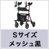 アームプラス AP-01 S メッシュ黒