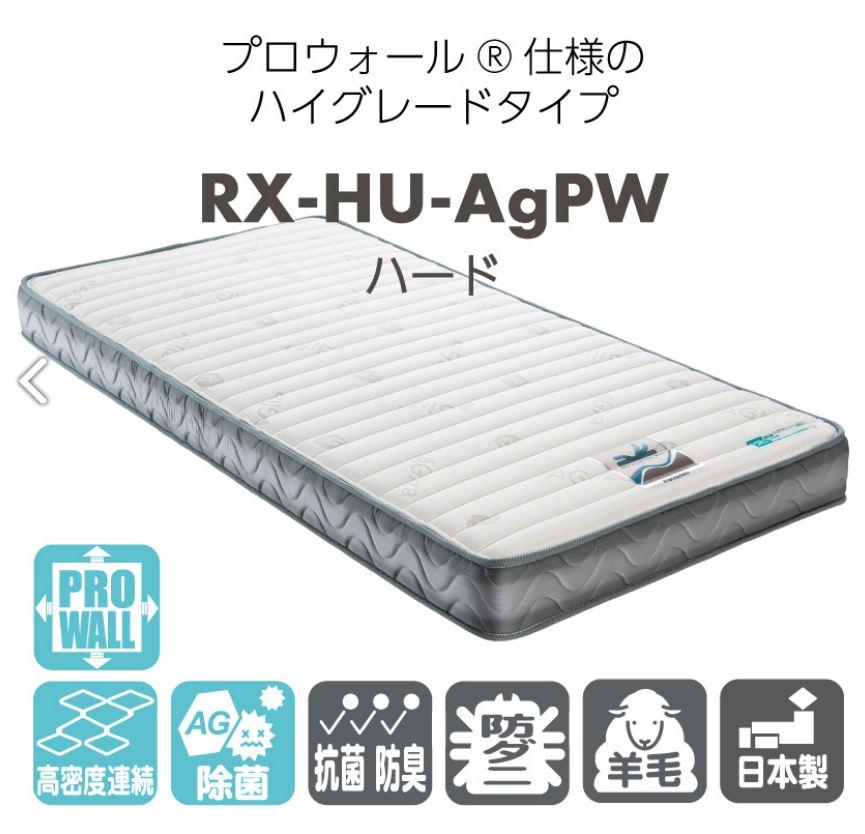 RX-HU-Ag-PW ハード
