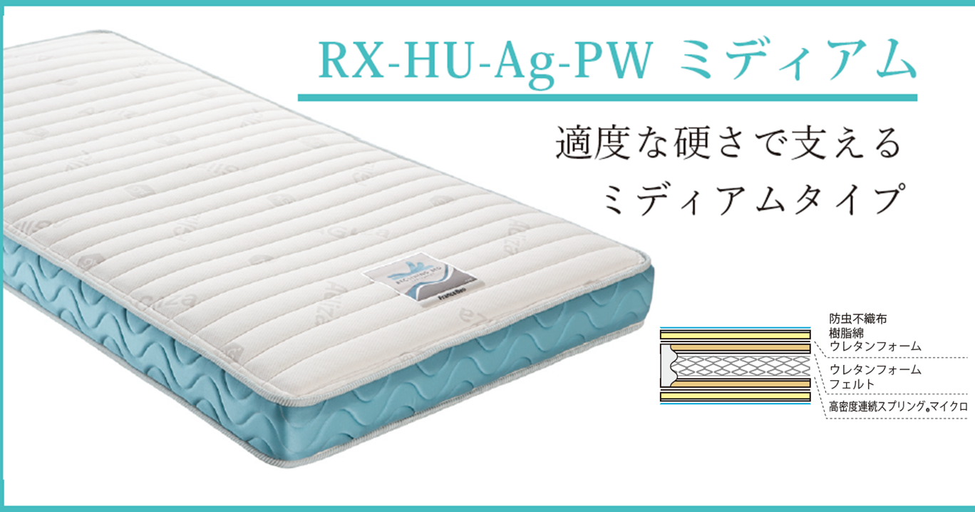 RX-HU-Ag-PW ミディアム